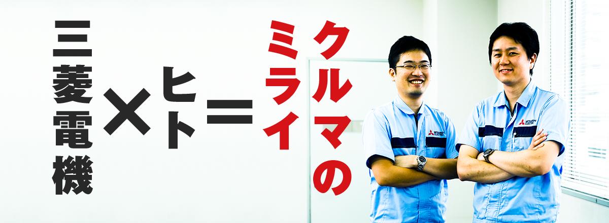 製作所 三菱 コロナ 姫路 電機